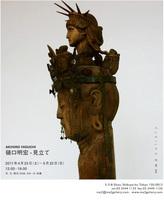 樋口明宏110423.jpg