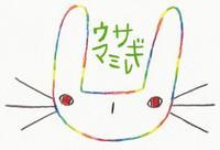 ウサギマミレ110509.jpg