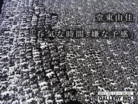 堂東由佳110513.jpg