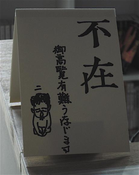 山口晃_01.JPG