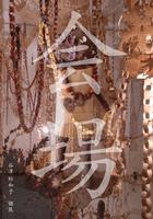 谷澤紗和子110520.jpg